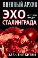 Лебедев Н.В. - Эхо Сталинграда: забытые битвы' обложка книги