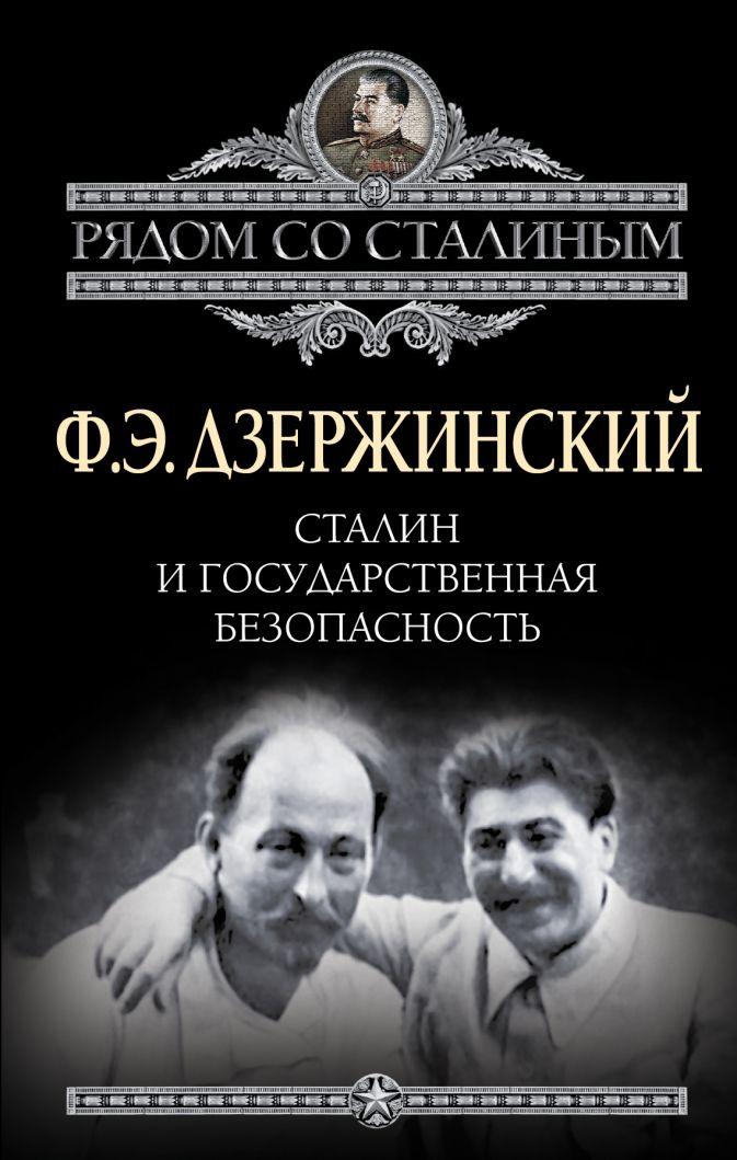 Дзержинский Ф.Э. - Сталин и Государственная безопасность обложка книги