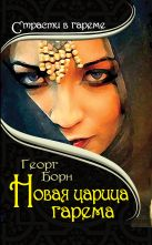Борн Г. - Новая царица гарема' обложка книги