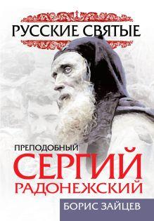 Преподобный Сергий Радонежский. Жизнь и подвиг