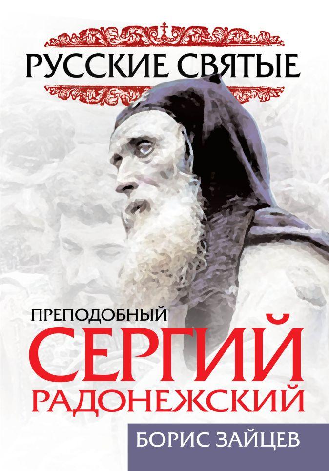 Зайцев Б.К. - Преподобный Сергий Радонежский. Жизнь и подвиг обложка книги