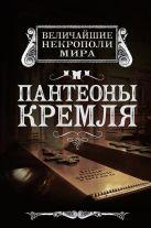 Сергиевская И.Г. - Пантеоны Кремля' обложка книги
