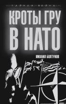 Болтунов М.Е. - Кроты ГРУ в НАТО' обложка книги