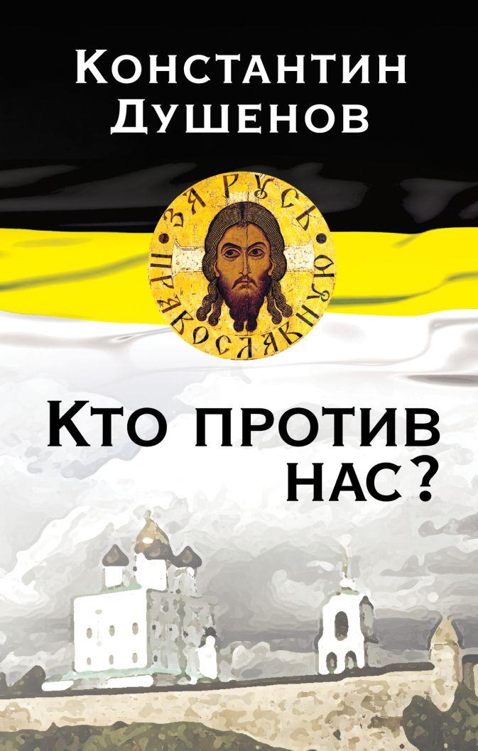 Душенов К.Ю. - Кто против нас? обложка книги