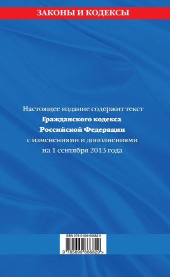 Гражданский кодекс Российской Федерации. Части первая, вторая, третья и четвертая : текст с изм. и доп. на 1 сентября 2013 г.