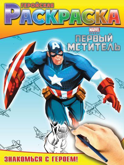 Знакомься с героем! Геройская раскраска - фото 1