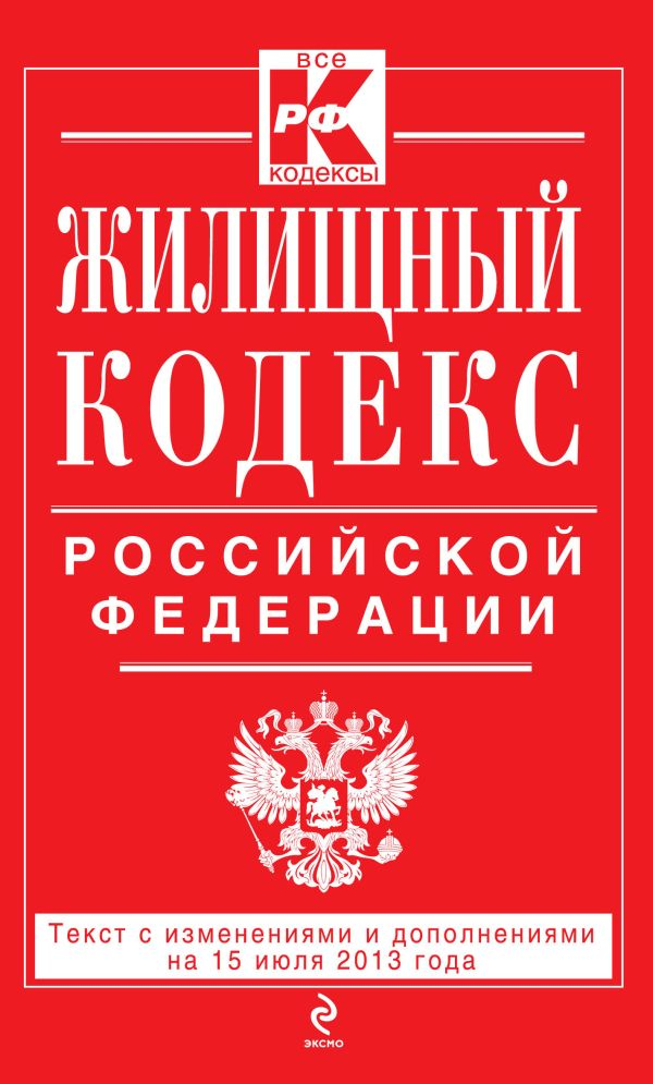 Жилищный кодекс Российской Федерации : текст с изм. и доп. на 15 июля 2013 г.