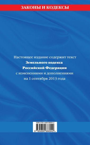 Земельный кодекс Российской Федерации : текст с изм. и доп. на 1 сентября 2013 г.