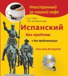 Прус Н.А., Бочарникова Т.Ф. - Испанский без проблем для продолжающих (+СD)' обложка книги