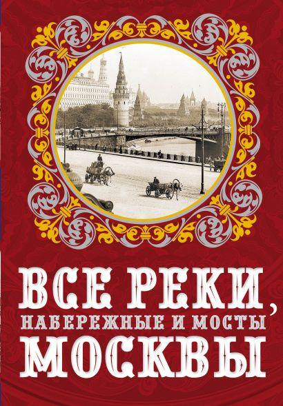 Все реки, набережные и мосты Москвы - фото 1