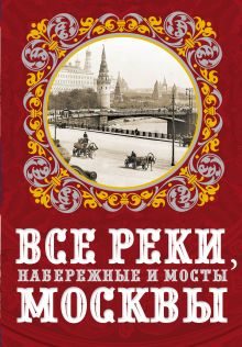 Все реки, набережные и мосты Москвы