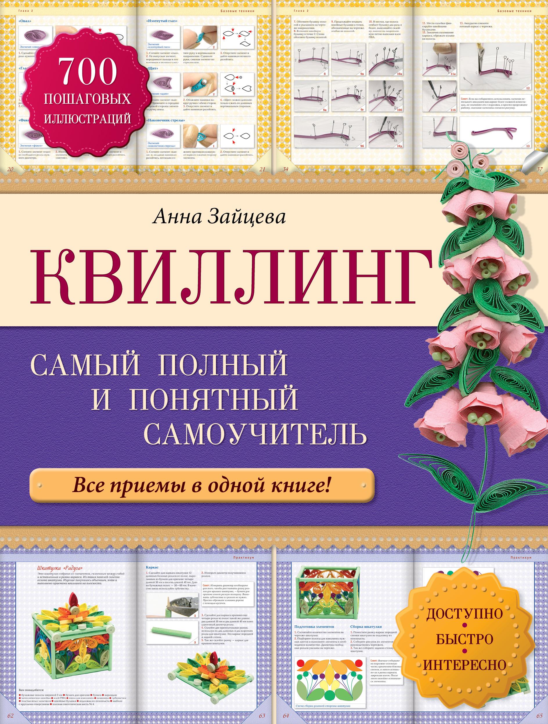 Зайцева Анна Анатольевна Квиллинг: самый полный и понятный самоучитель цены онлайн