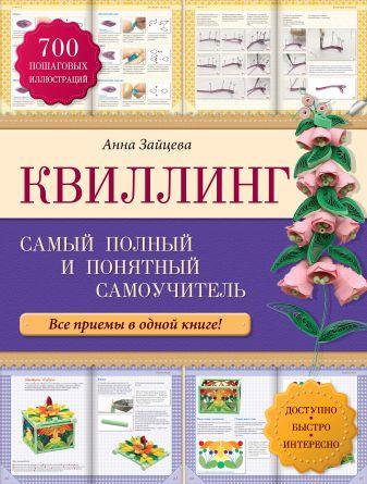 Анна Зайцева - Квиллинг: самый полный и понятный самоучитель обложка книги
