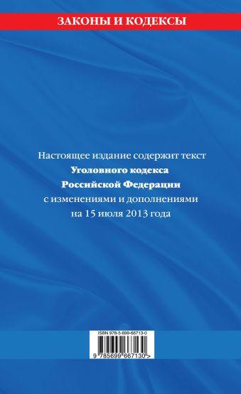 Уголовный кодекс Российской Федерации : текст с изм. и доп. на 15 июля 2013 г.