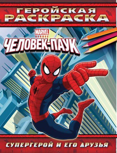 Супергерой и его друзья. Геройская раскраска (по образцу) - фото 1
