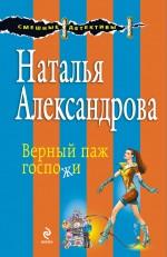 Наталья Александрова - Верный паж госпожи обложка книги