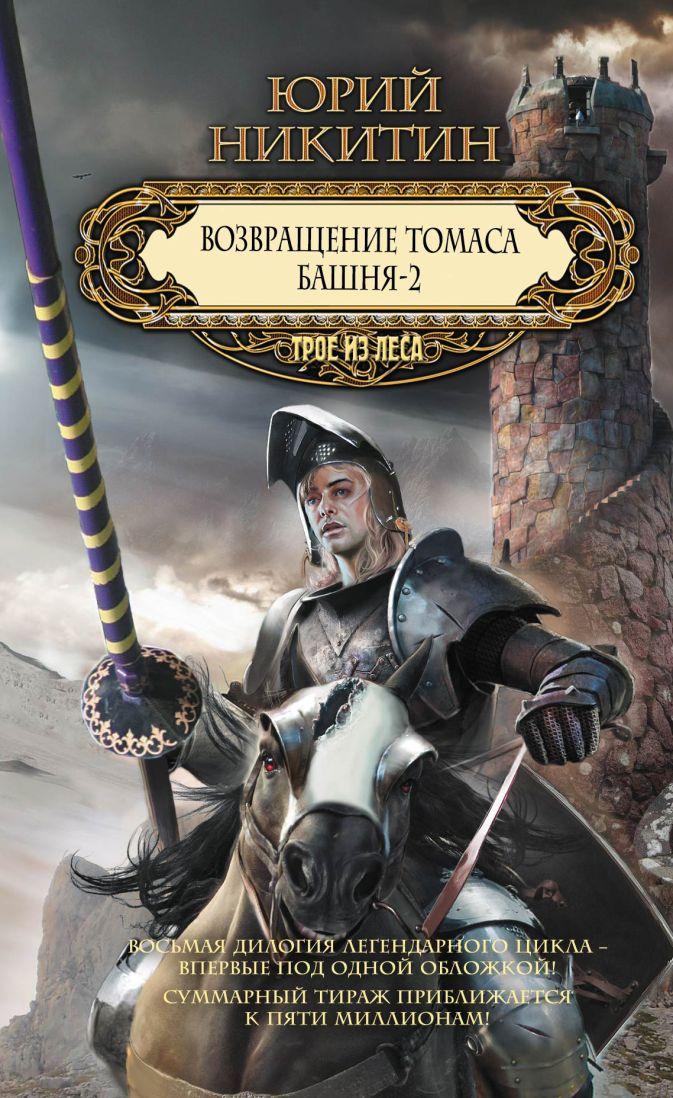 Никитин Ю.А. - Возвращение Томаса. Башня-2 обложка книги