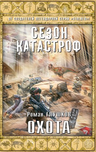 Роман Глушков - Охота обложка книги