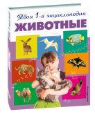 Травина И.В. - Животные' обложка книги