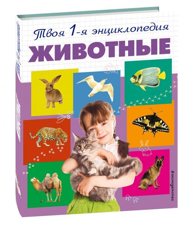 Животные Травина И.В.