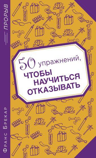 Франс Брекар - 50 упражнений, чтобы научиться отказывать обложка книги