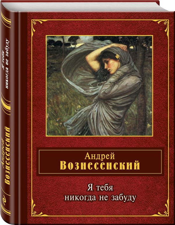 Вознесенский Андрей Андреевич Я тебя никогда не забуду цена 2017