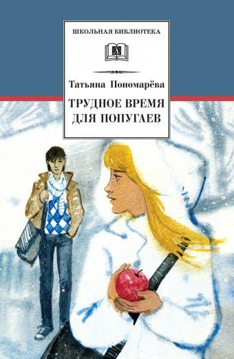 Трудное время для попугаев/ШБ Пономарева Т. Д.