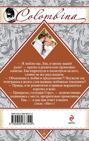 Строптивая невеста Вернер Э.