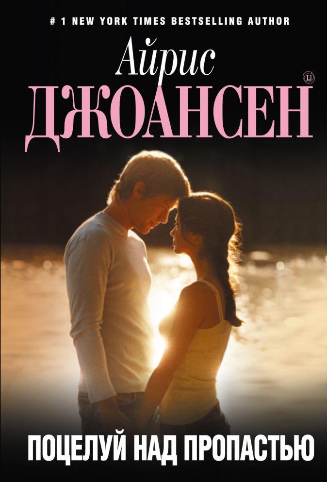 Айрис Джоансен - Поцелуй над пропастью обложка книги