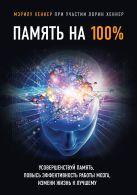 Хеннер М. - Память на 100%' обложка книги
