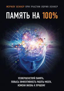 Память на 100%