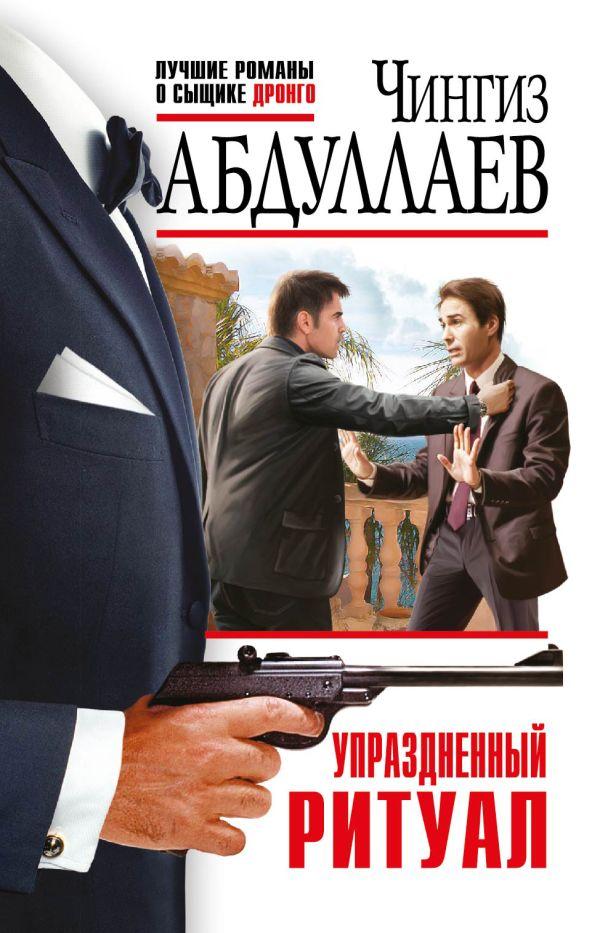 Упраздненный ритуал Абдуллаев Ч.А.