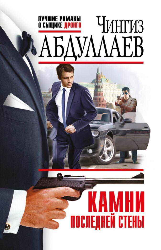 Абдуллаев Ч.А. - Камни последней стены обложка книги