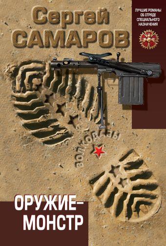 Оружие-монстр Самаров С.В.