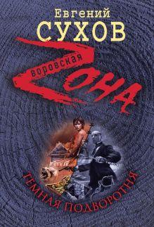 Воровская Zона (обложка)
