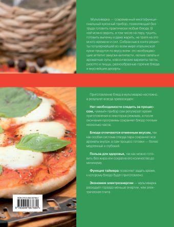 Мультиварка. Итальянская кухня