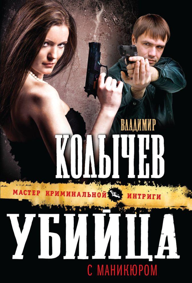 Убийца с маникюром Владимир Колычев