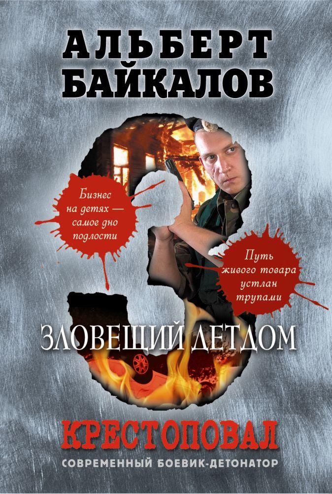 Байкалов А. - Крестоповал. Зловещий детдом обложка книги