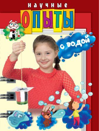 Зарапин В.Г., Караваева А.О. - Научные опыты с водой обложка книги