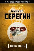 Серегин М.Г. - Ловушка для вора' обложка книги