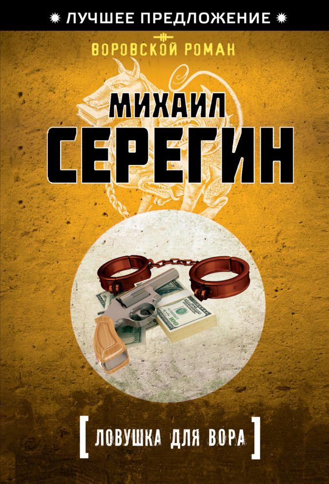 Серегин М.Г. - Ловушка для вора обложка книги