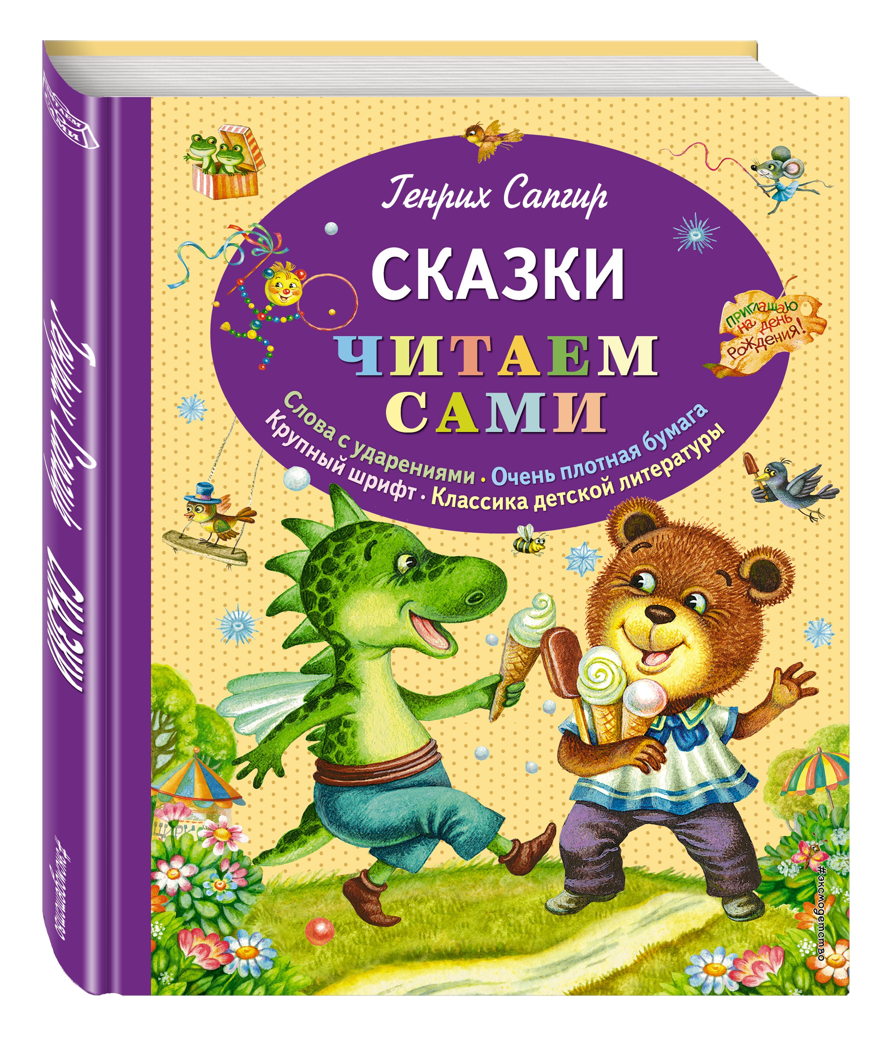 купить Генрих Сапгир Сказки (ил. М. Литвиновой) по цене 327 рублей