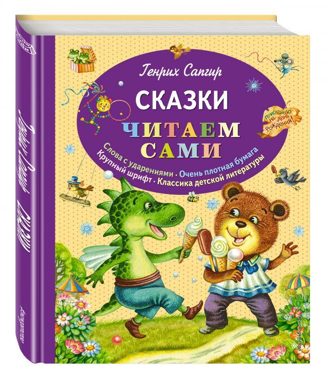 Сказки (ил. М. Литвиновой) Генрих Сапгир