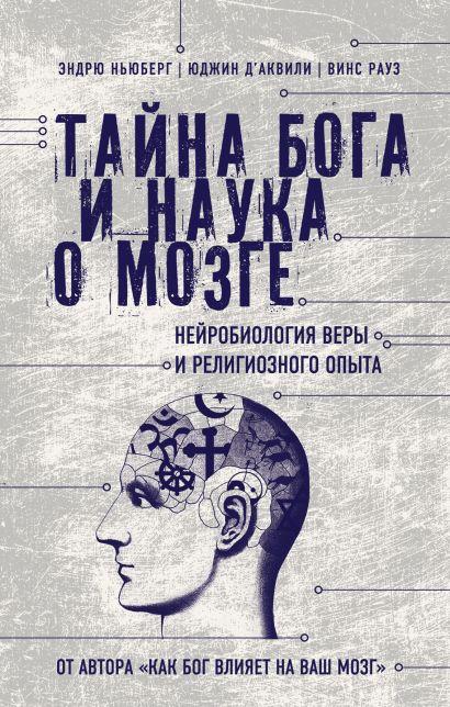 Тайна Бога и наука о мозге: Нейробиология веры и религиозного опыта - фото 1