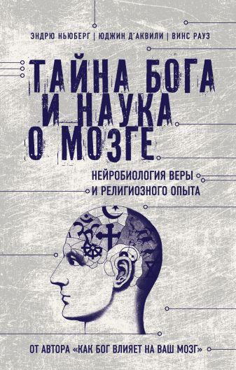 Ньюберг Э., д'Аквили Ю., Рауз В. - Тайна Бога и наука о мозге: Нейробиология веры и религиозного опыта обложка книги