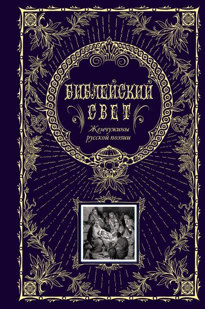 Библейский свет. Жемчужины русской поэзии (с грифом РПЦ) - фото 1