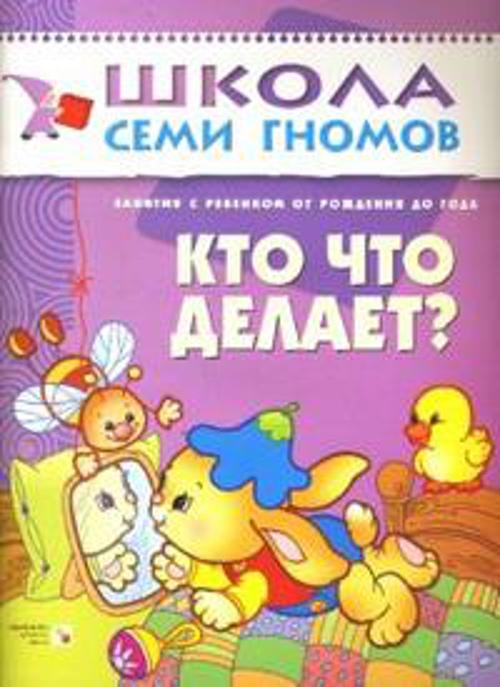 ШСГ. Первый год обучения Кто что делает? Для занятий с ребенком от рождения до 1 года. Денисова Д. Денисова Д.