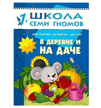ШСГ. Второй год обучения. В деревне и на даче. Для занятий с детьми от 1 до 2 лет. Денисова Д. Денисова Д.