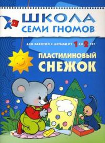 ШСГ. Второй год обучения. Пластилиновый снежок. Для занятий с детьми от 1 до 2 лет. Денисова Д. Денисова Д.