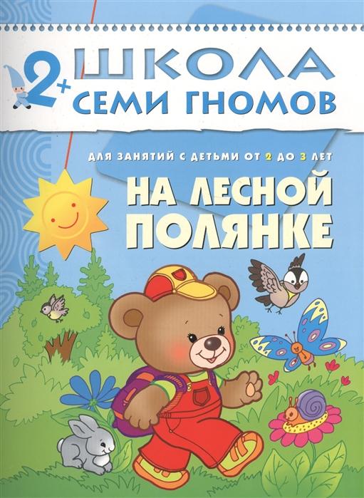 купить ШСГ. Третий год обучения. На лесной полянке. по цене 105 рублей